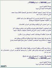 carta al qaeda atentados londres