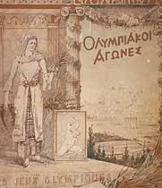 Cartel Atenas 1896 181x210