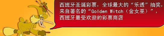 La Bruja de Oro ya habla chino