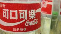 Coca-Cola en China