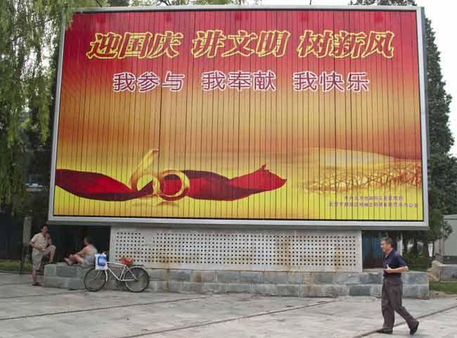 60 aniversario de la República Popular de China
