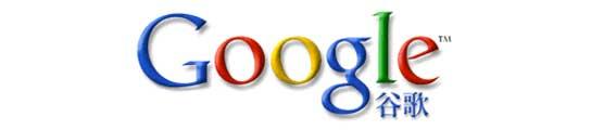 Google amenaza con cerrar su página web en China tras sufrir un ciberataque  (Imagen: Google)