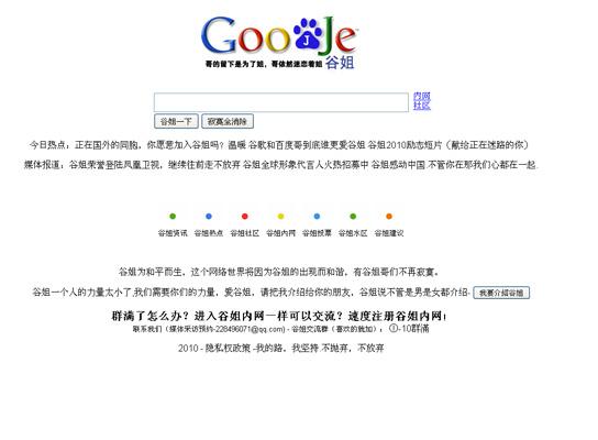 Imitación de Google en China