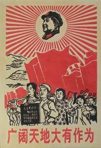 Una exposición en La Nau recorre los principios de la Revolución China a través de sus carteles