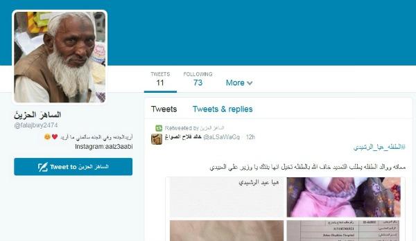Cuenta de Twitter falsa.