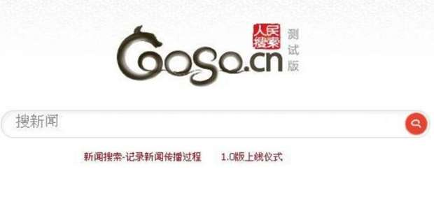 China copia a Google para luchar contra Google