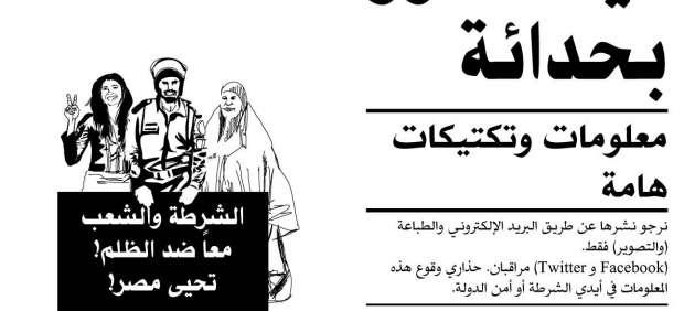 """""""Larga vida a Egipto"""""""