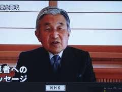 Mensaje televisivo del emperador Akihito