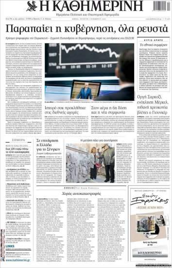 Kaohmepinh. El diario griego Kaohmepinh le dedica un amplio espacio al anuncio de su Primer Ministro.