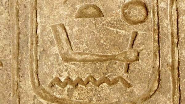 Nuevo faraón