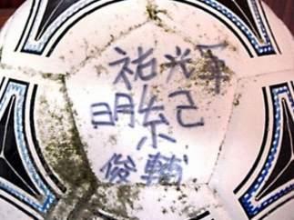 Balón de Murakami