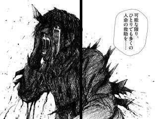 'Manga illustration for 'Nippon Chinbotsu', Tokyo, 2006–2009'