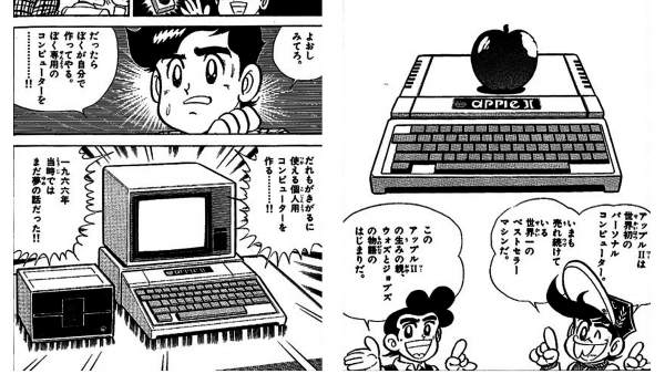 El 'manga' sobre Steve Jobs