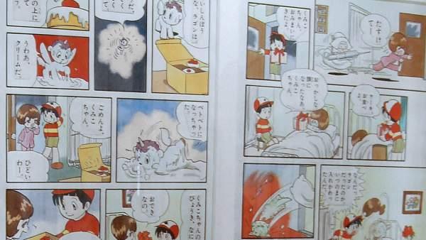 Manga 'Unico'