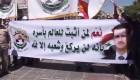 Protestas contra EE UU en Damasco