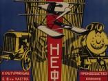 Oil, 1927,