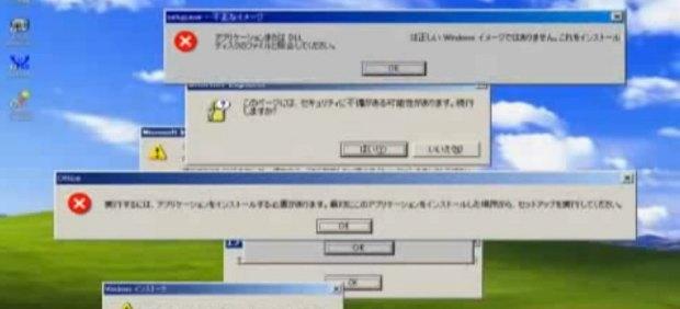 Mensajes de error de Windows Xp