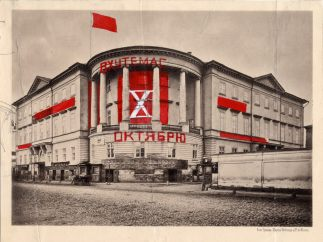 Project design of the external fa�ade of VKHUTEMAS dedicated to the 10th anniversary of the October Revolution