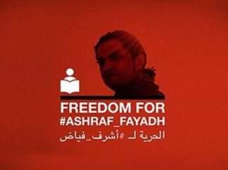 Campaña 'Freedom For Ashraf Fayadh'