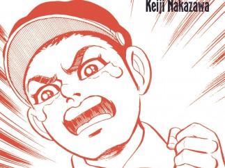 Keiji Nakazawa, Barefoot Gen, A Cartoon Story Of Hiroshima (Vol. 1, german edition), 2004