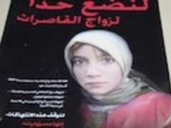 Marruecos endurece las penas contra los violadores de una menor