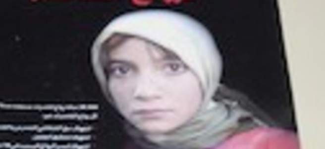 La joven que se suicidó tras la violación.
