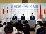 Cumbre entre Japón, Corea del Sur y China