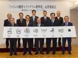 Japón presenta los nuevos iconos de sus inodoros