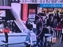 Difunden el vídeo completo del asesinato de Kim Jong-nam