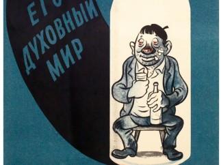 P. D. Yegorov, Ukrainian SSR. 1987. 440x290mm