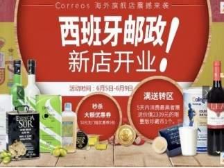 Tienda online de Correos en China