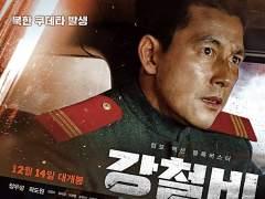 Una película sobre Corea del Norte vence a 'Star Wars' en la taquilla surcoreana