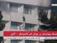 Ataque a un hotel de Kabul