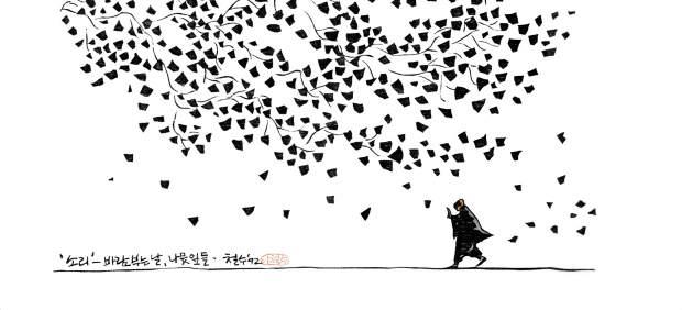 Sonido, día ventoso, hojas, 1992. Lee Chul Soo