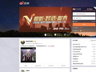 8. Sina Weibo