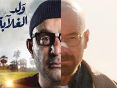 Weld El Ghalaba y Breaking Bad