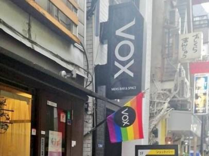 Bar gay en Tokio
