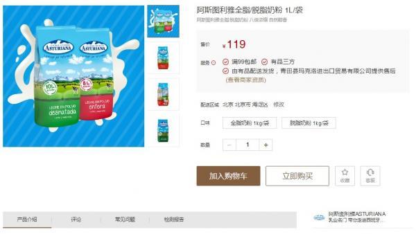La leche en polvo de Central Lechera Asturiana se vende en la tienda de Xiaomi