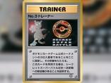 'Trainer No.3', carta de 'Pokémon' que entregaron a los ganadores del torneo de 1999 en Japón