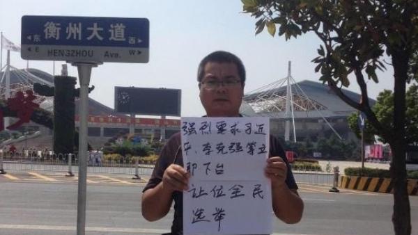 Wang Meiyu, con un cartel de protesta